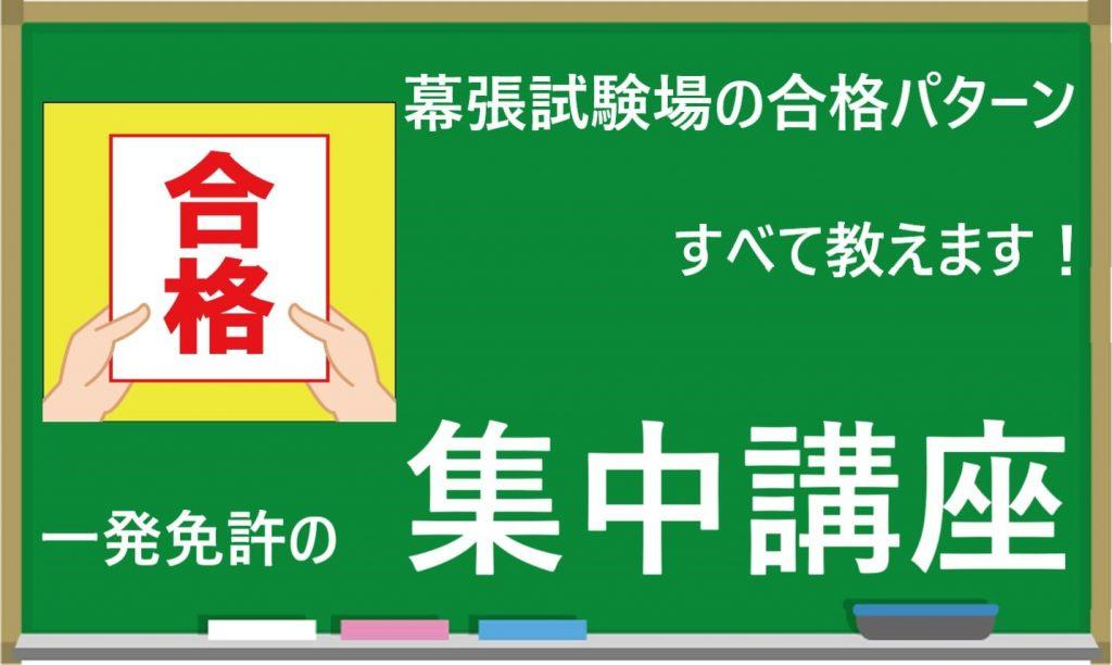 千葉・幕張免許センターの一発免許|練習できる教習所