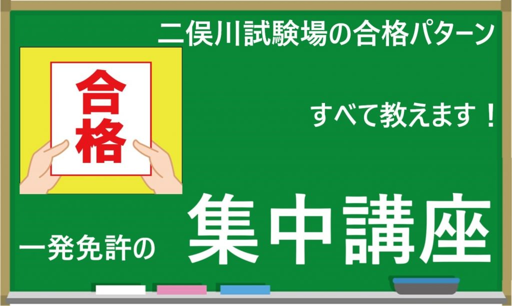 二俣川試験場|一発免許の集中講座